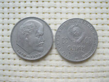 1970 One Rouble Ruble Russian USSR CCCP vintage Coin, 100 years Lenin's birthday