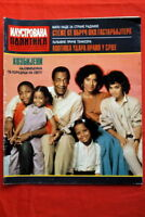 COSBY SHOW ON COVER 1989 VERY RARE EXYU MAGAZINE
