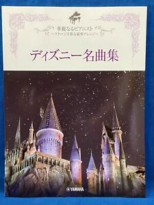 Disney Collection Advanced Piano Solo Sheet Music Book Japan