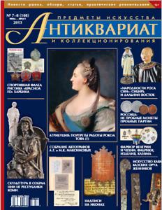 ANTIQUES ARTS & COLLECTIBLES MAGAZINE #108 Jul2013_ЖУРН. АНТИКВАРИАТ №108 Июль13