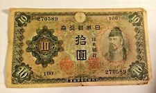 VINTAGE WW2 JAPANESE MILITARY BANKNOTE 10 YEN 1943