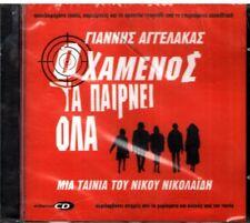 GIANNIS AGGELAKAS - O Hamenos Ta Pairnei Ola  / Rare Greek Rock Music CD