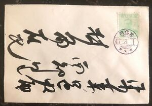 1947 Seoul Korea First Day Cancel Cover FDC Locally Used