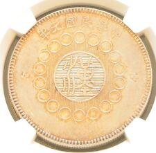 1912 China Szechuan Silver Dollar Coin NGC L&M-366 AU 58