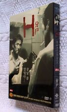 H (2002, DVD)  KOREAN MOVIE (THRILLER) R-ALL (NTSC) LIKE NEW, FREE POST AUS-WIDE