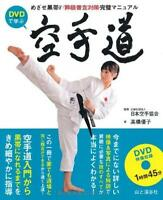 Japanese Martial Arts Karate Beginners DVD Photos Guide Book to Black Belt Holde