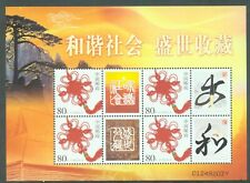 China 2003 Greetings Knot sg.4788 in unlisted sheet of 4 MNH