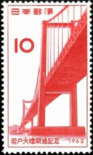 JAPAN 1962 Wakato Bridge 1v MNH @S1778