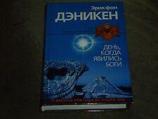 Erich von Däniken День, когда явились боги Hardcover Russian