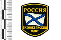 RUSSIAN MILITARY SLEEVE  PATCH  PASIFIC OCEAN OFFICIAL INSIGNIA NAVY FLAG EMBLEM