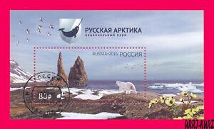 RUSSIA 2016 National Park Russian Arctic Fauna Animals Polar Bear s-s Sc7761 NH