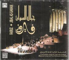 Fairouz: Jibal Al-Sowan Complete Cast Play Rahbani Brothers Arabic ~2 Audio CD s