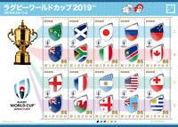 Rugby Union World Cup 2019 - Japan Post Stamp Collection - Limited Edition