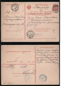 Russia 1901 Stationery money order sent from to St. Petersburg