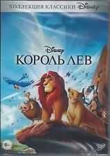 The Lion King/Король Лев. DVD PAL, Russian, English, Polish, Ukrainian, Arabic.