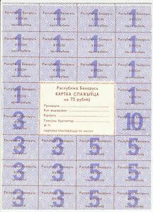 Belarus 75 Rubles 1991 Pick A18 UNC