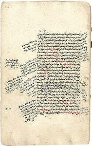 ISLAMIC MANUSCRIPT FIQH 1024 AH (1615 AD) 1لب