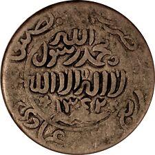 Yemen 1/4 Imadi Rial AH1342 Y#6.1