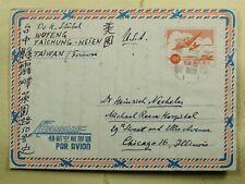 DR WHO 1958 TAIWAN CHINA TO USA AEROGRAMME STATIONERY C190031
