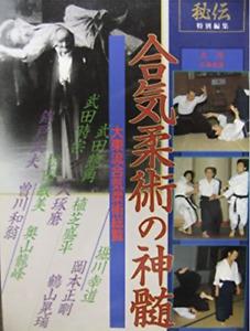 Essence of Daito Ryu Aikijujutsu Book Martial Arts