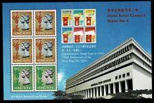 Hongkong MiNr Block 49 Hongkong in der Vergangenheit + Gegenwart postfrisch **