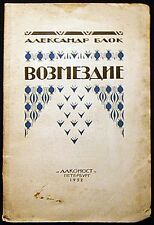 1922 ALEKSANDR BLOK -  VOZMEZDIE First Edition RUSSIAN LITERARY HISTORY