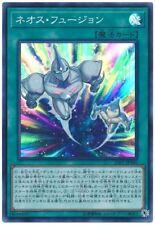 SAST-JP060 - Yugioh - Japanese - Neos Fusion - Super