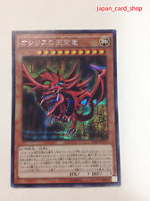 24660 Yugioh Yu-Gi-Oh Card 15AX-JPY57 Slifer the Sky Dragon Japanese Secret Rare