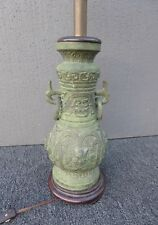 New listing Vintage Chinese Oriental Asian Verdigris Bronze Metal Table Urn Lamp No Shade
