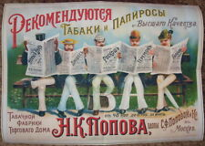 WW1 Russian Tsar period Moscow Popova Co advertising poster