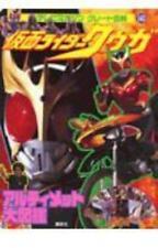 Kamen Rider Kuuga Ultimate encyclopedia art book