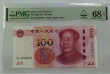 2015 China 100 Yuan (Serial No.3) PMG68 EPQ SUPERB GEM UNC [P-909]  *Low No. 3