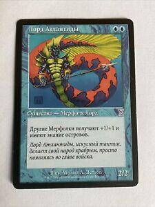 MTG Lord of Atlantis Russian Timeshifted Regular Special Actual Pics LP