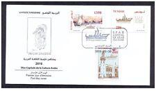 2016- Tunisia- Sfax Capital of Arab Culture- Mosque- Calligraphy- Boats- FDC
