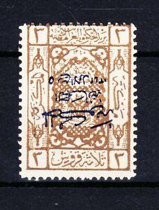 SAUDI ARABIA HEJAZ 1925  SG 101A MNH ** ERROR: INVERTED OPT