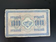 1000 Rubles 1917 Condition Banknote-Russia - Good