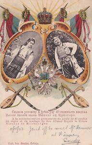 D613 RUSSIAN ROYALTY POSTCARD. 1903