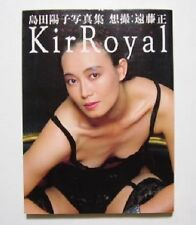 "Photo Book YOKO SHIMADA ""SHOGUN"" Japanese Actress Sexy ""Kir Royal"" Free Ship"