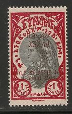 Ethiopia #183 VF MNH Handstamp Red Color Trial - 1930 1m Empress Zauditu