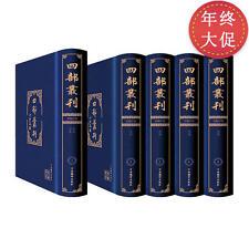 四部丛刊(套装共710册)042 Si Bu Cong Kan (710 volumes) - Chinese