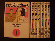 BSC Noriko Sasaki & Mitsue Kobayashi-OTANKO NURSE dal n.1 al n.7 (completa)