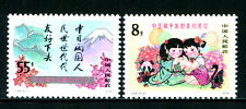 CHINA PRC 1978 J34, Scott 1442-43 Sino-Jap Peace and Friendship Treaty 中日 MNH