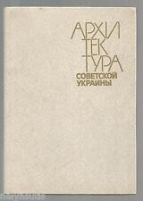 Architecture of Soviet Ukraine Russian book Ukrainian 1986