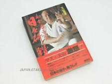 "Kyokushin Oyama Masutatsu ""Waga Karate Hibi Kenzan"""
