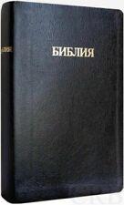 """7""""X 9"""" RUSSIAN BIBLE РУССКАЯ БИБЛИЯ (Скоуфилда)"""
