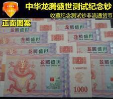 China Millennium Test Note 1000 Yuan  千禧龙纪念测试钞 和平鸽纪念测试钞收藏 龙腾盛世礼品钞 龙钞