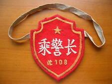 1980's series China Shenyang City Railroad Train Police Sheriff Patch, No. 108.