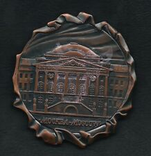 MOSCOW / RUSSIA Moscow University 1817-1819 Large Bronze Medal Unique RARE M23b