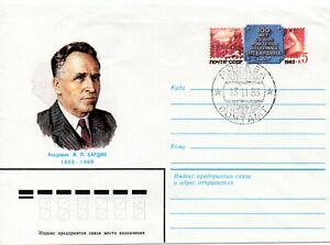 RUSSIA  1983 PRE STAMPED POSTAL STATIONARY - FAMOUS PERSON