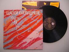 Polyphonic size-Walking dappertutto, Belgium 1983, LP, VINILE: VG + +